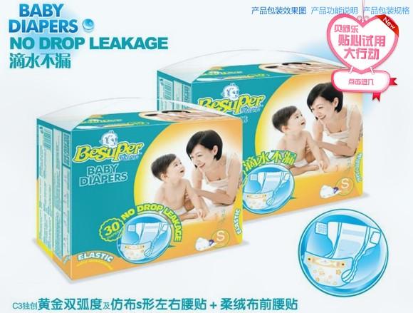 c3滴水不漏纸尿裤-东营可爱可亲母婴用品生活馆